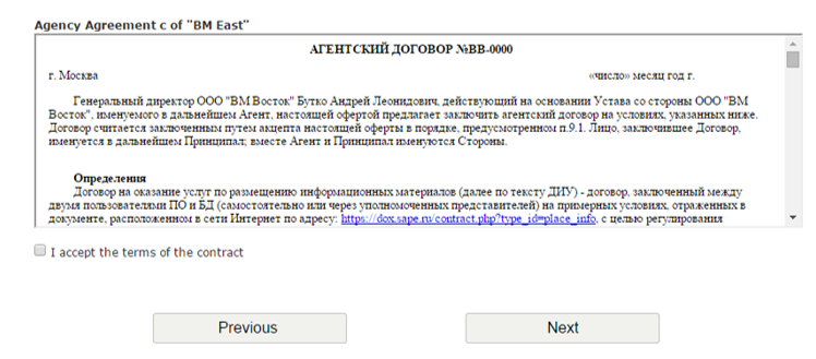 russian agreement